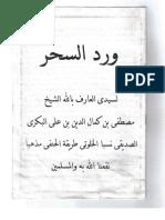 ورد السحر - الشيخ مصطفي البكري