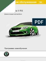 scoda-ssp.ru_SSP_084_skoda_Fabia_II_RS.pdf