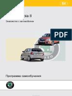 scoda-ssp.ru_SSP_064_Fabia_II_Знакомство_с_автомобилем.pdf