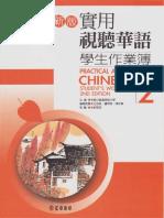 新版實用 視聽華語第2冊_作業簿_OCR 300dpi.pdf