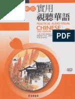 新版實用 視聽華語第2冊 OCR 150dpi.pdf