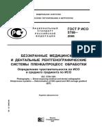 ISO 5799.2006 [RU]