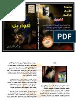 أكواريل أحمد خالد توفيق #فور_ريد.pdf
