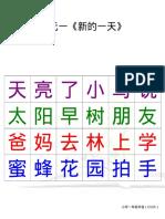 76545009-一年级华文识字卡
