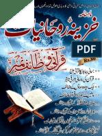 Khazina e Ruhaniyaat (April'17)