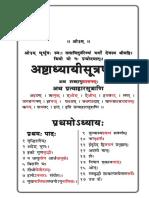 Shri Ashtaadhyaayi SootraPaathah With Yatibodha