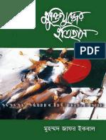 Muktijuddher Itihas by Md. Jafar Iqbal