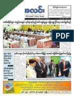 Myanma Alinn Daily_ 23 April  2017 Newpapers.pdf