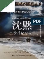Tenchi Hajimari No Koto (Historia Del Comienzo Del Cielo y La Tierra, 1822)