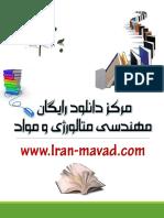 Prous Ceramic Iran-mavad.com