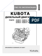 Kubota 03e Series Manual Rus