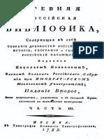 Drevnyaya Rossiyskaya Vivliofika Chast 3 M 178