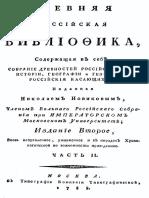 Drevnyaya Rossiyskaya Vivliofika Chast 2 M 178