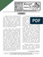 DOC-20161125-WA0001.pdf