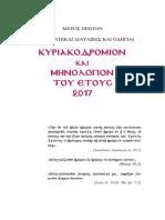 Νεκροταφείο Ζώων.pdf 4dc66ed0895