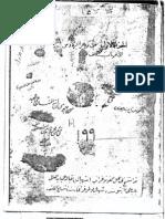 Masnad Al Firdos مسند الفردوس