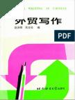 WaiMao XieZuo