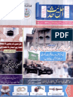 Magazine.ahlehadith.org...HRAL Shumara No 16, 2017