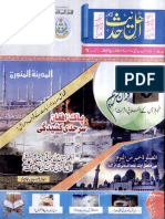 Magazine.ahlehadith.org...HRAL Shumara No 11, 2017