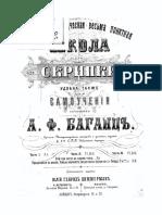 Bagantz, Aleksandr - Violinschule 1885 Ed1887 RU De