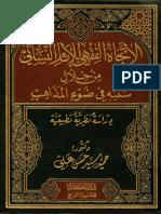 الاتجاه الفقهي للإمام النسائي من خلال سننه في ضوء المذاهب دراسة نظرية تطبيقية