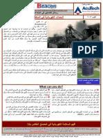 المعدات الكهربائية فى المناطق الخطرة.pdf