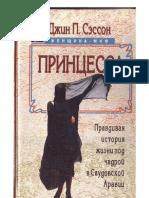 Syesson_D._Princessa_Pravdivaya_Isto.a6.pdf