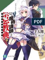 Rokudenashi Majutsu Koushi to Akashic Records (Akashic Records of the Bastard Magical Instructor) Volume 1
