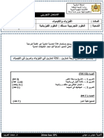 148515447-الامتحان-التجريبي.pdf