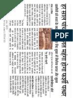 Farshi_Patthar_10-06-15