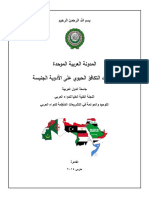 Harmonized Arab Guidelines on BE Final 2014