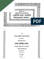 Subodhika Kalpasutra Tika Gujarati Bhashantar 005230 HR