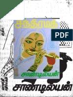 சந்திர்மதி.pdf