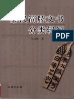 秦汉简牍文书分类辑解.pdf