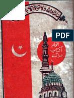 Anwar e Aftab e Sadaqat (Urdu) انوار آفتاب صداقت