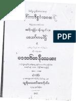 ပဒသဂၤဟနိႆယ.pdf