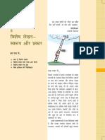Abhivyakti aur Madhyam Class XII hindi