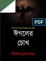 Eagler Chokh.pdf