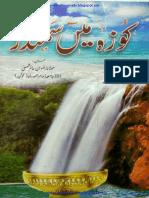 Kuzah Me Samandar by Rizwan Alam Shamsi