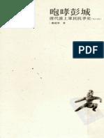 [台]卢建荣:咆哮彭城 :唐代淮上军民抗争史:76