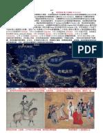 20170501中亞大絲路五國18天.docx