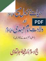 (Dr. Tahir Ul Qadri) - Hayat-o-Nazool-e-Masih (A.S) Aur Wiladat-e-Imam Mehdi (A.S)