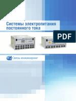 ИБП8к-2,0-48У-4.2