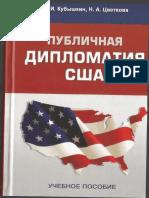 Кубышкин А_ПД США.pdf