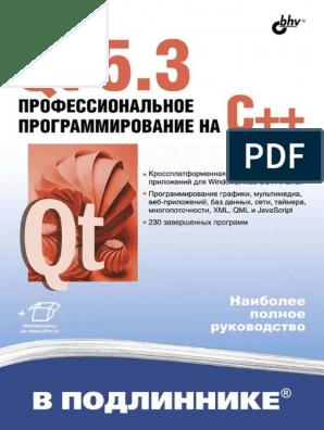 qt-5-3-professionalnoe-programmirovanie-na-cpp pdf | Dialog
