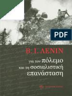 Β.Ι. Λένιν