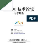 MATLAB技术论坛电子期刊第一期(2010[1].09)