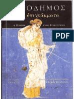 Φιλόδημος - Τα Επιγράμματα, η Ποίηση Ενός Επικούριου