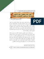 Dr Abubakr.pdf