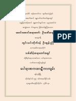 Burmese Archaic Old Book by Dwin Thin Min Gyi